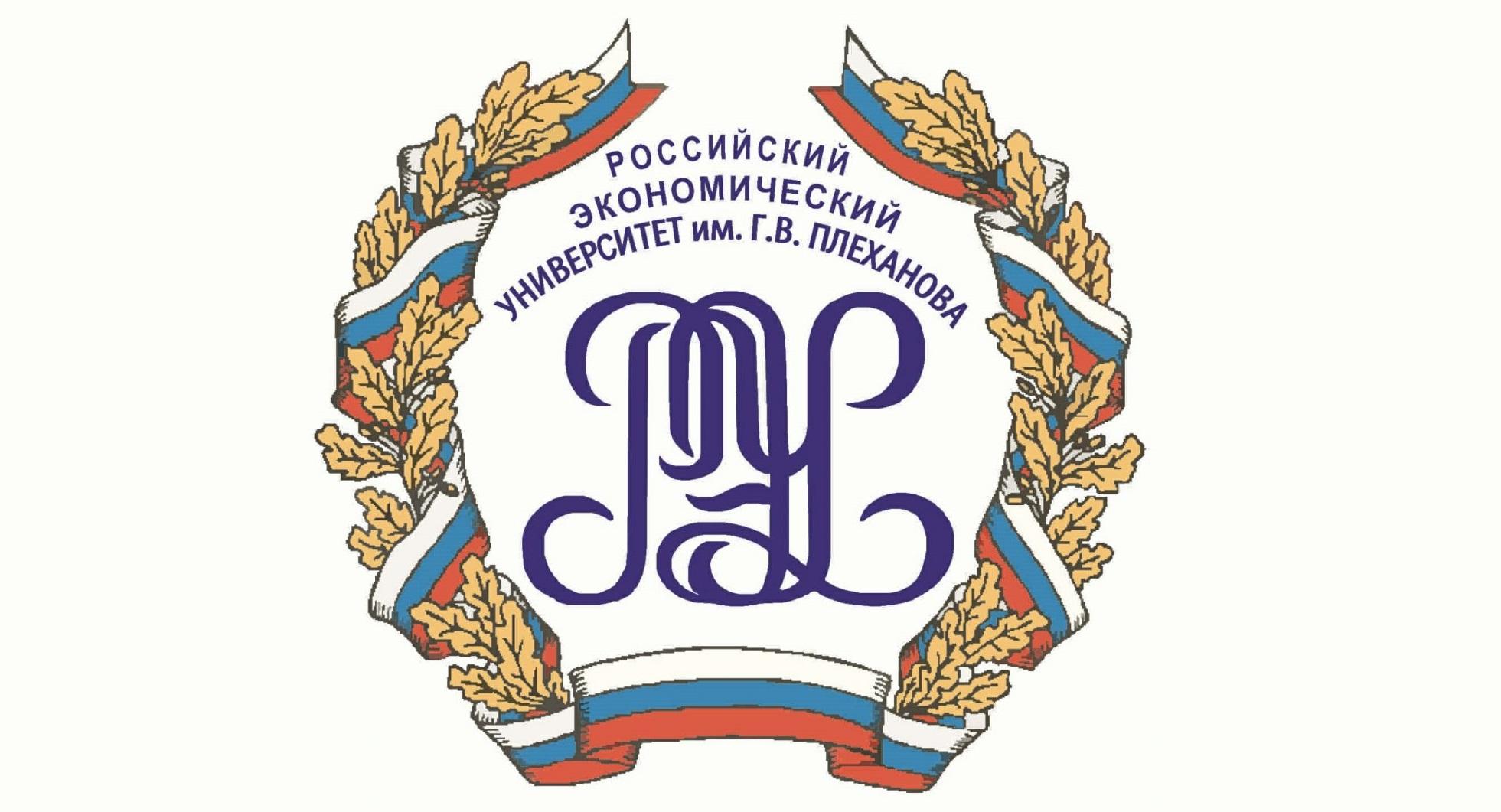 Армен Манукян РЭУ им. Плеханова