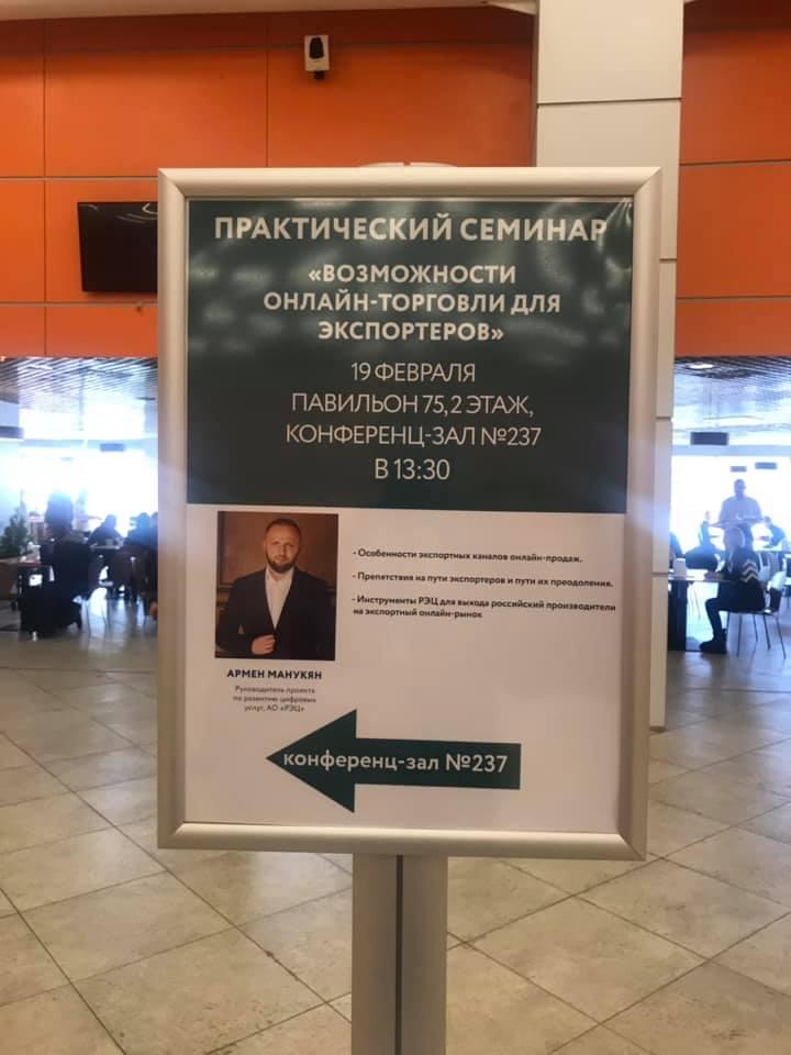 Выступление Армена Манукяна на Текстильпром 2019