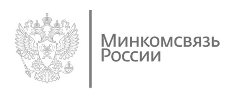 Минкомсвязи РФ