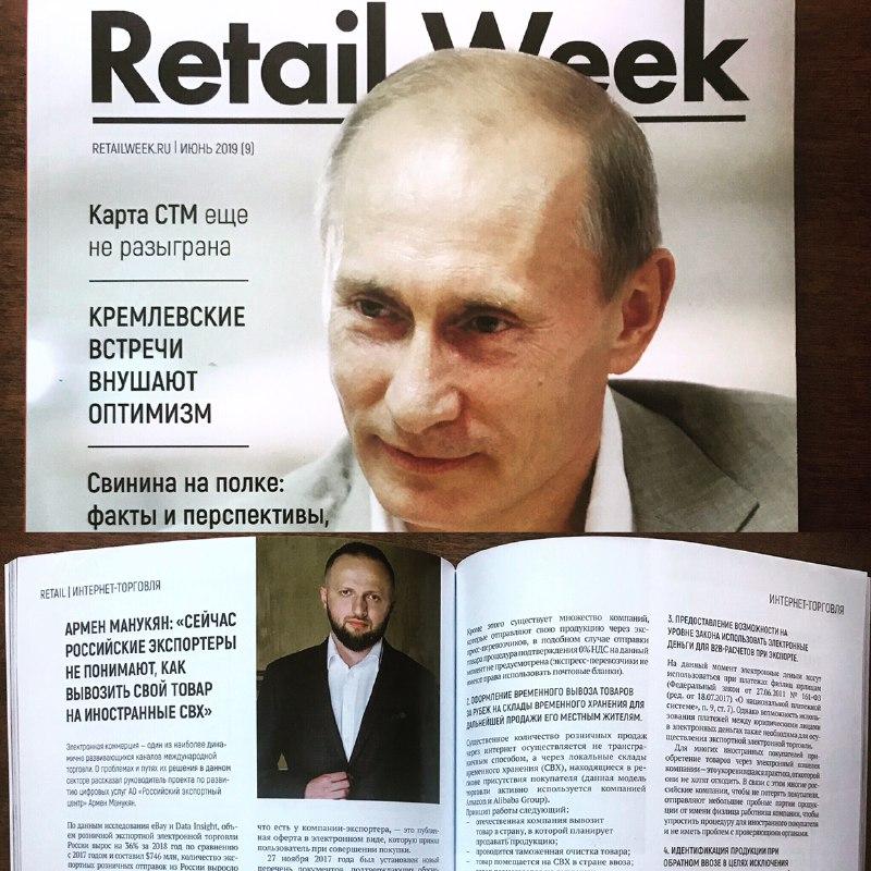 Retail Week июнь 2019