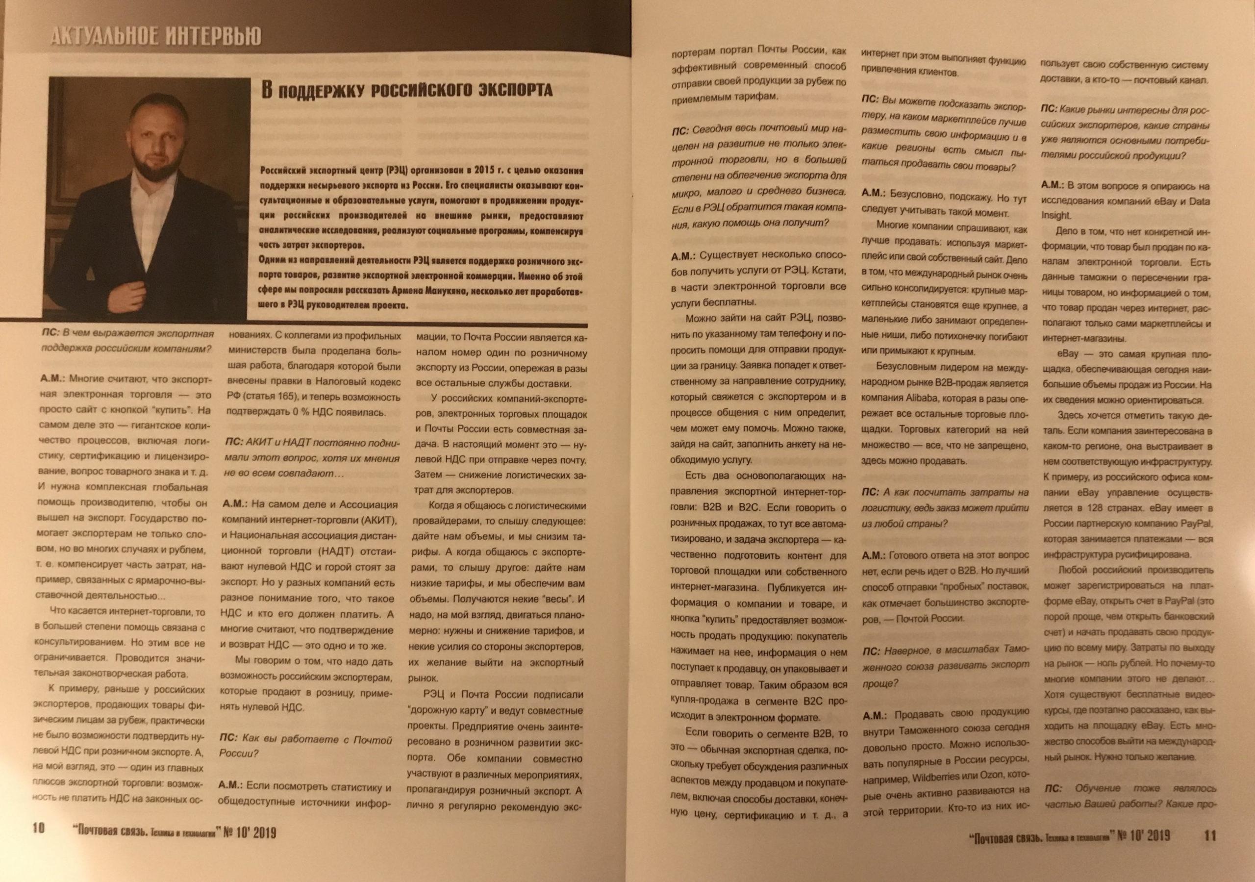 Интервью для журнала Почтовая связь